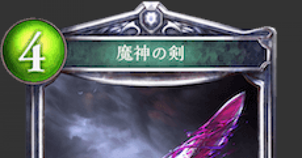 魔神の剣の評価と採用デッキ