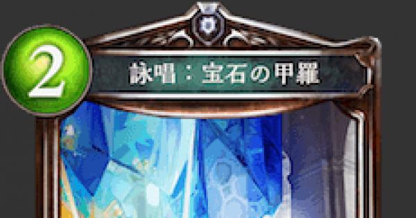 詠唱:宝石の甲羅の評価と採用デッキ