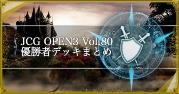 JCG OPEN3 Vol.80 通常大会の優勝者デッキ紹介