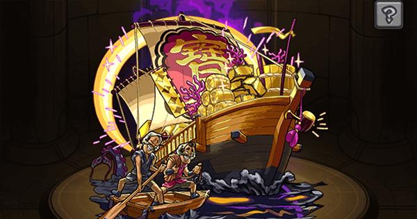 宝船の最新評価と適正クエスト