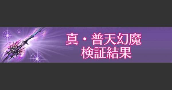 真・普天幻魔(ディア刀)検証結果/すんどめ侍コラム