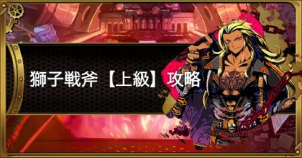 獅子戦斧【上級】攻略と適正キャラ