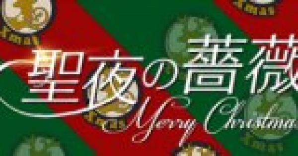 聖夜の薔薇キャンペーンパックが販売!