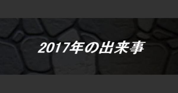 2017年の振り返りまとめ!