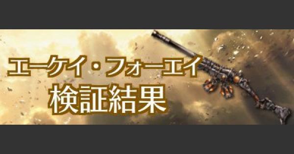 エーケイ・フォーエイ(最終解放)検証結果/すんどめ侍コラム