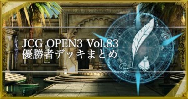 JCG OPEN3 Vol.83 通常大会の優勝者デッキ紹介