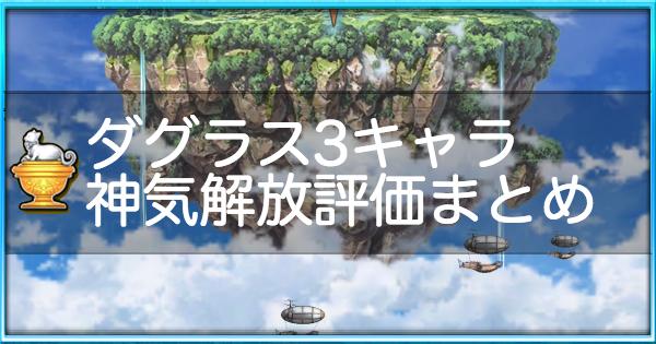 ダグラス3キャラ神気解放後の性能を予想!