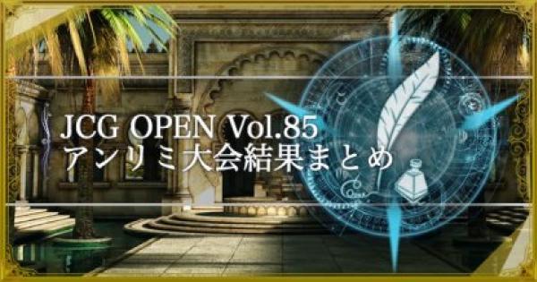 JCG OPEN3 Vol.85 アンリミ大会の結果まとめ