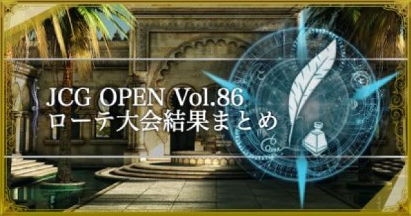 JCG OPEN3 Vol.86 ローテ大会の結果まとめ