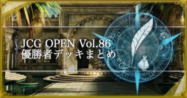 JCG OPEN3 Vol.86 ローテ大会優勝デッキ紹介