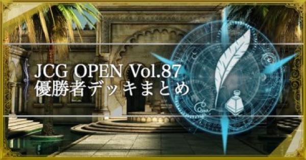 JCG OPEN3 Vol.87 アンリミ大会優勝デッキ紹介