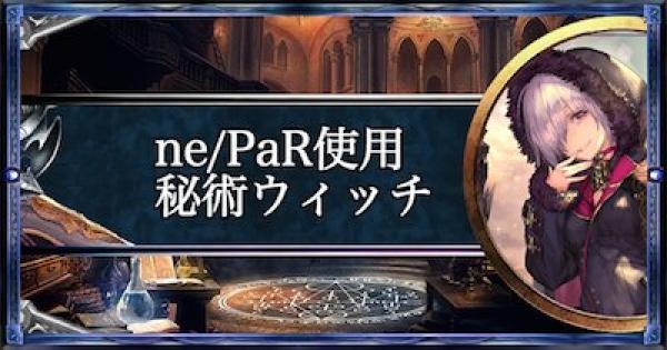 ローテーション2位!ne/PaR使用秘術ウィッチの紹介!