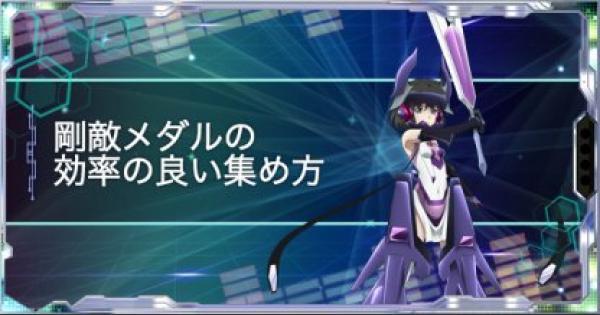 剛敵メダル(紫)の効率的な集め方! | EP効率