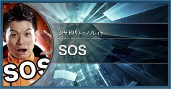 SOS   シャドバ(シャドウバース)