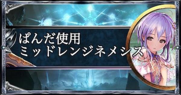 マスター帯最速500勝達成!ぱんだ使用ミッドレンジネメシス!