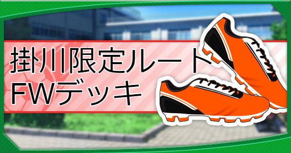 掛川高校限定ルートFW育成デッキ
