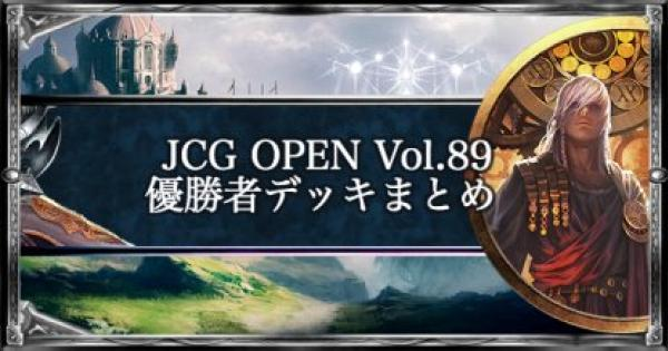 JCG OPEN3 Vol.89 アンリミ大会優勝デッキ紹介