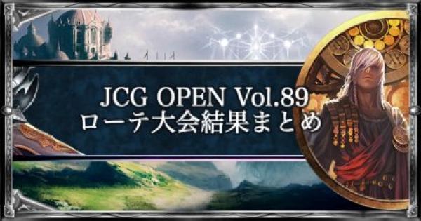 JCG OPEN3 Vol.89 ローテ大会の結果まとめ