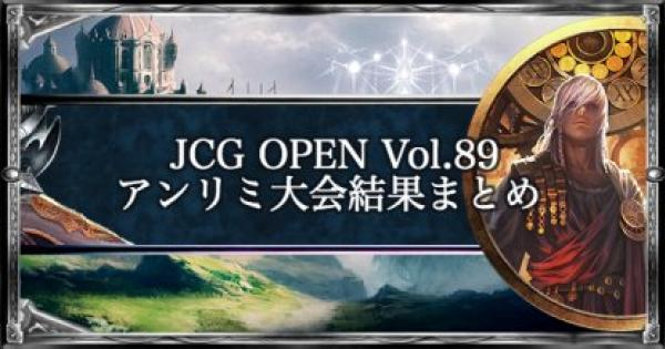 JCG OPEN3 Vol.89 アンリミ大会の結果まとめ