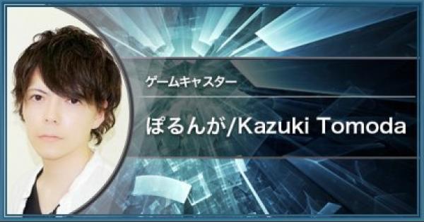 ぽるんが(Kazuki Tomoda)|ゲームキャスター