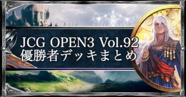 JCG OPEN3 Vol.92 ローテ大会の優勝者デッキ