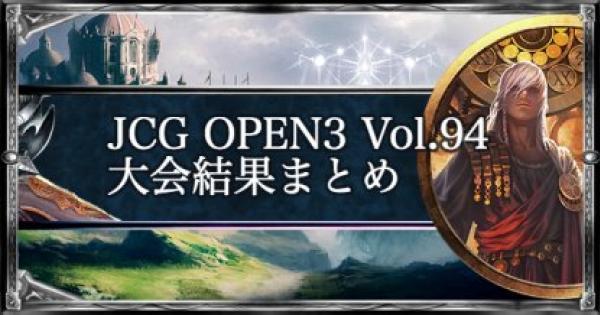 JCG OPEN3 Vol.94 ローテ大会の結果まとめ