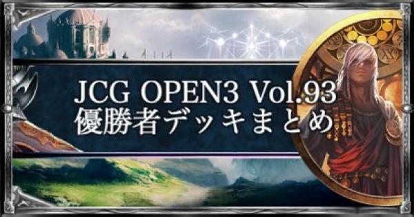 JCG OPEN3 Vol.93 アンリミ大会優勝デッキ紹介