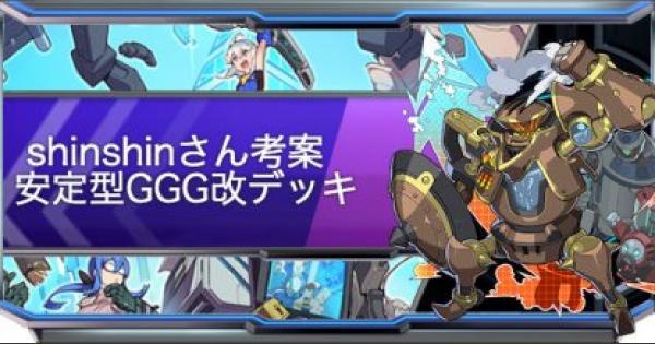 shinshinさん考案:安定型GGG改デッキ