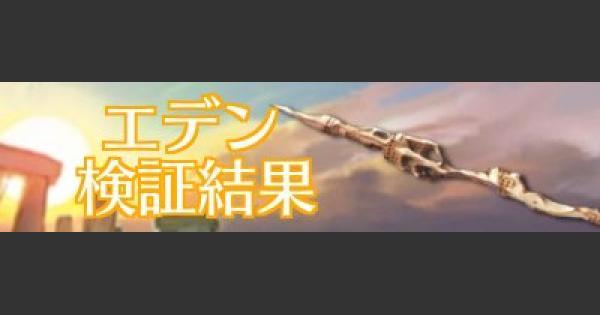 エデン(最終解放)検証結果/すんどめ侍コラム