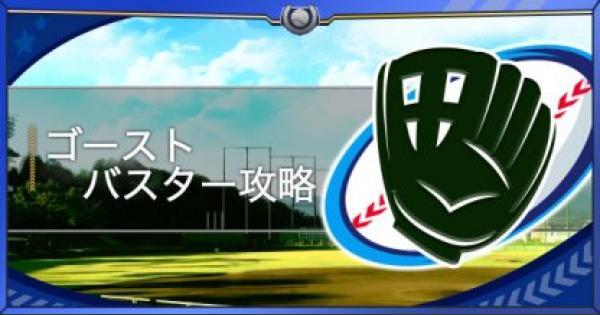 ゴーストバスターの攻略とクリア動画 SG高校