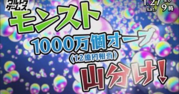 総額12億円!AbemaTVヒッパレ三番勝負の結果