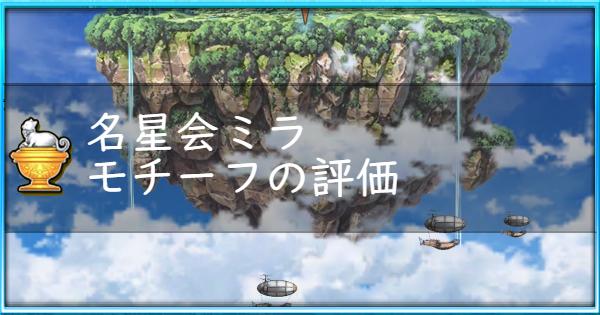名星会ミラモチーフ武器/救いの印の評価