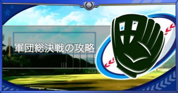 にゃんこ軍団総決戦の攻略とクリア動画|SG高校