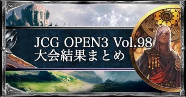 JCG OPEN3 Vol.98 ローテ大会の結果まとめ