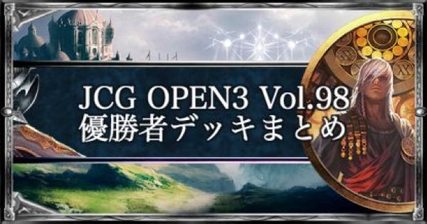 JCG OPEN3 Vol.98 ローテ大会優勝者デッキ紹介