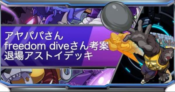 アヤパパさん・freedom diveさん考案:退場アストイ
