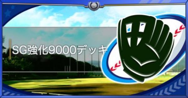 SG強化9000デッキ|にゃんこ大戦争コラボ