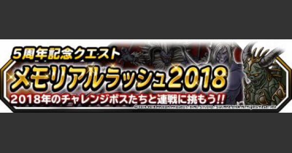 5周年記念クエスト「メモリアルラッシュ2018」安定攻略!
