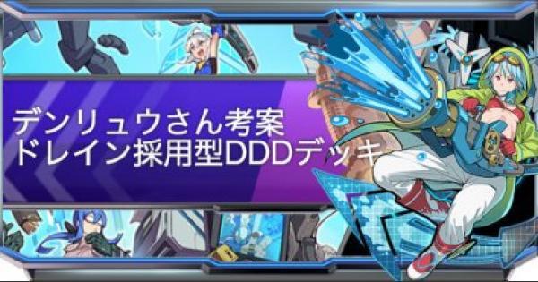 デンリュウさん考案:ドレイン採用型DDDデッキ