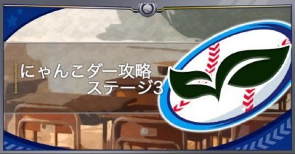 にゃんこダーステージ3面の攻略(近畿・東海地方)|お宝探検隊