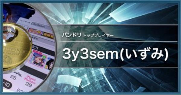 3y3sem(いずみ) | バンドリ(ガルパ)