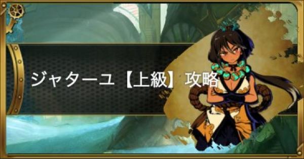ジャターユ【上級】攻略と適正キャラ