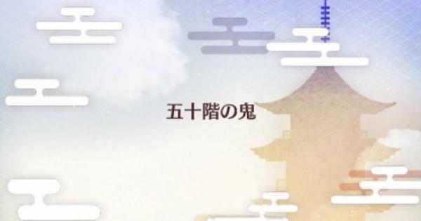 百重塔『五十階』の攻略ポイント 節分イベント