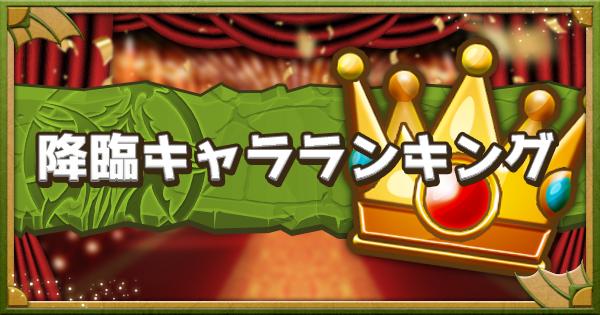降臨キャラ(無課金)最強ランキング!
