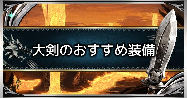 大 アイス 抜刀 ワールド モンハン 剣 ボーン