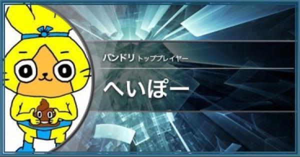 へいぽー | バンドリ(ガルパ)