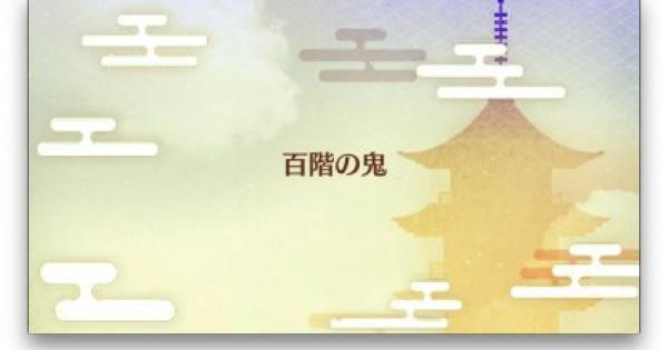 百重塔『百階』の攻略ポイント 節分イベント