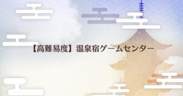 高難易度『温泉宿ゲームセンター』攻略|節分イベント