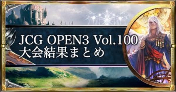 JCG OPEN3 Vol.100 ローテ大会の結果まとめ