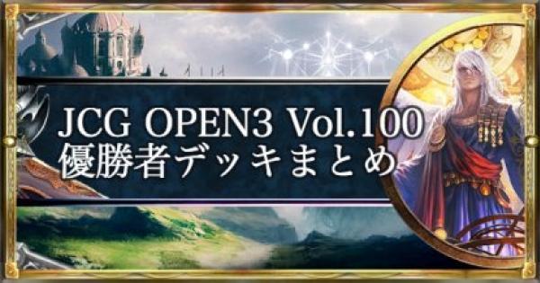 JCG OPEN3 Vol.100 ローテ大会の優勝者デッキ